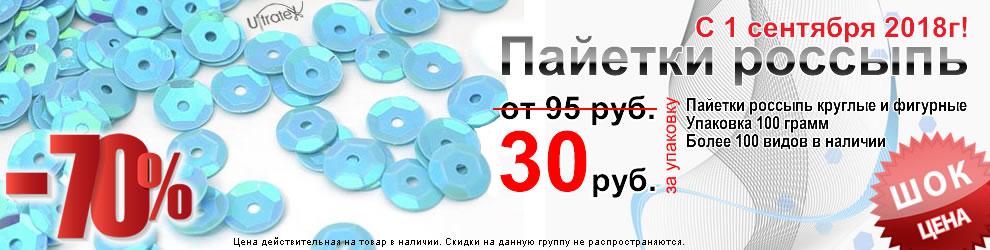 Шок-цена на Пайетки россыпь (до -70%)!
