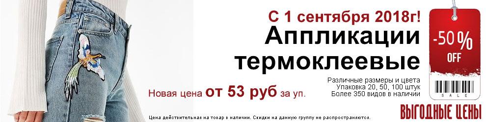 Выгодные цены на Аппликации термоклеевые (до -50%)!