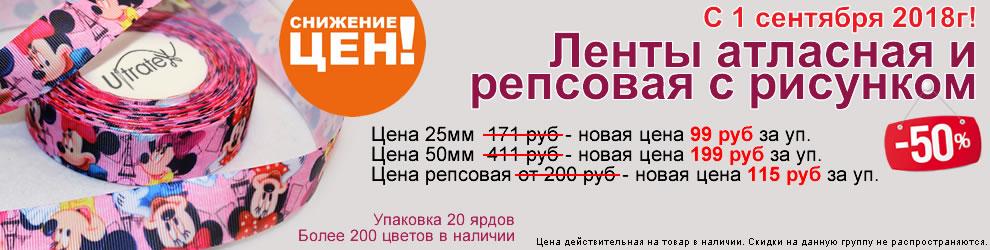 Снижение цен на Ленты атласная и репсовая с рисунком (до -50%)