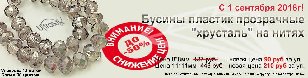 Снижение цены! Бусины пластик прозрачные «хрусталь» на нитях 8х8, 11х11мм (до -50%)!