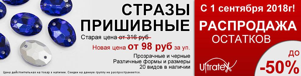 Распродажа остатков на СТРАЗЫ ПРИШИВНЫЕ (до -50%)!