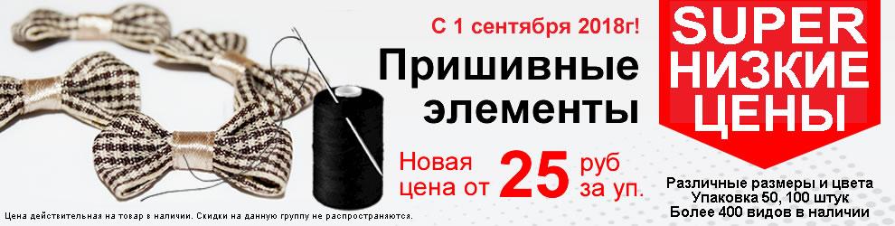 Супер низкие цены на Пришивные элементы (до -80%)!