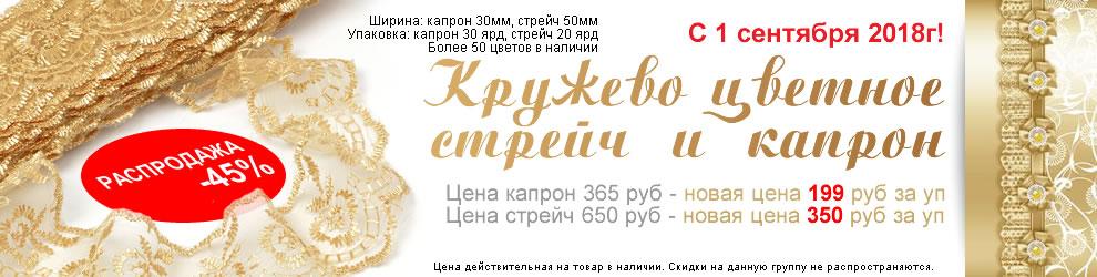 Распродажа на Кружево цветное стрейч и капрон (-45%)!